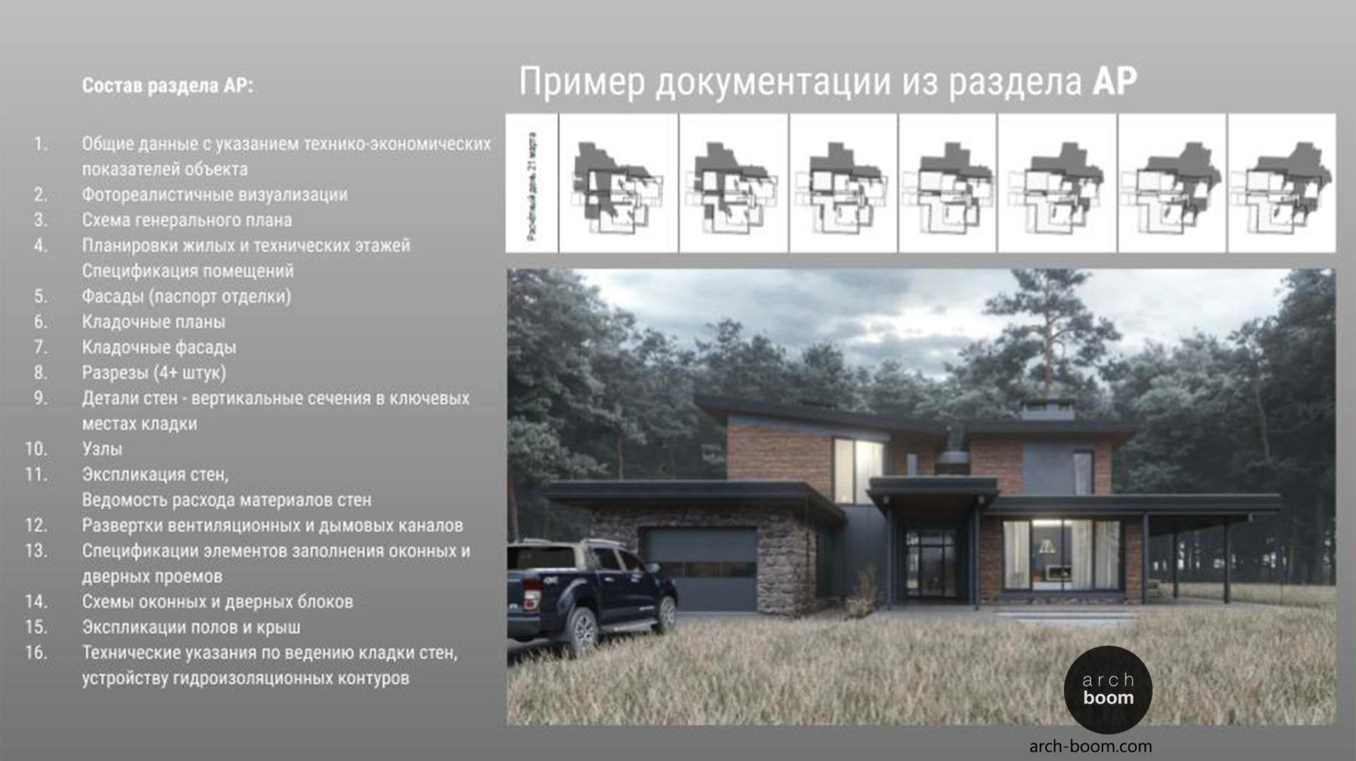 пример чертежей архитектура