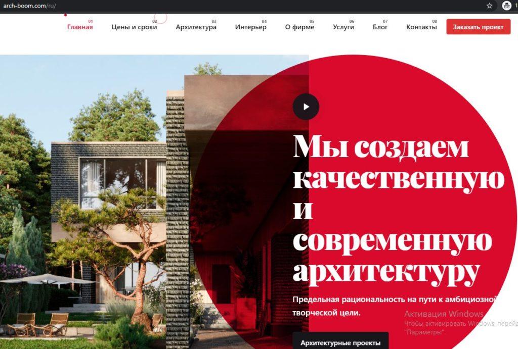 сайт архитектурной фирмы